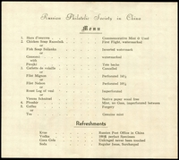 Lot 3303 [2 of 2]:1950 Dinner Menu: for the 15th anniversary of the 'Russian Philatelic Society in China.