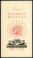 Lot 3303 [1 of 2]:1950 Dinner Menu: for the 15th anniversary of the 'Russian Philatelic Society in China.