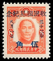 Lot 3940 [3 of 4]:1943 Return of Shanghai Foreign Concession SG #8-11 set. (4)