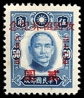Lot 3940 [1 of 4]:1943 Return of Shanghai Foreign Concession SG #8-11 set. (4)