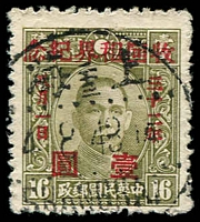 Lot 3941 [2 of 4]:1943 Return of Shanghai Foreign Concession SG #8-11 set. (4)