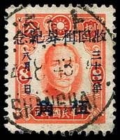 Lot 3941 [3 of 4]:1943 Return of Shanghai Foreign Concession SG #8-11 set. (4)