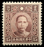 Lot 21145:1943 Sun Yat-Sen Reissue SG #12 15c brown, Cat £38.
