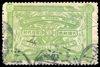 Lot 3920 [2 of 2]:1907 Officially Sealed yellow-green 2nd type x2, both with faults.