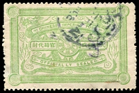 Lot 3920 [1 of 2]:1907 Officially Sealed yellow-green 2nd type x2, both with faults.