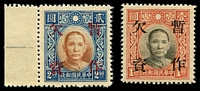 Lot 21078:1940 Opts on Sun Yat-Sen SG #D545-6 $1 & $2, Cat £40. (2)