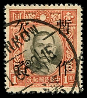 Lot 21077:1940 Opts on Sun Yat-Sen SG #D545 $1 sepia & red-brown, Cat £25.