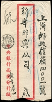 Lot 3918 [2 of 2]:1947 (C) use of $300 Post 50th Anniv pair, $400 Post 50th Anniv pair, $1,800 Confucian Temple pair & $3,000 Constitution on cover from Shanghai to Siking.