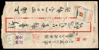 Lot 3299 [2 of 2]:1948 (Apr) double registered illustrated cover for Chelsea cigarettes, from Chungking to Shanghai with Sun Yat-Sen $200 & $5,000 pair, Confucius $800 & $1,800 x4, Postal Service $500 x2 & $1,000 and Adoption of Constitution $2,000 & $3,000.