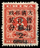 Lot 3833:1897 Surcharge on Revenues SG #89 2c on 3c deep red, Cat £325.