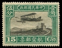 Lot 21027:1921 Air SG #352 15c black & blue-green, Cat £80.