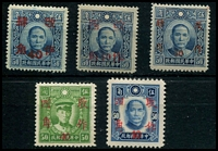 Lot 3896:1942 40c Surcharges SG #625-7 50c blue (#495B) East Szechwan mint, West Szechwan mint, Yunnan mint, 50c green (#544) Hunan-Kwangtung mint, 50c deep blue (#593) Hunan-Kwangtung mint, Cat £51 (5)