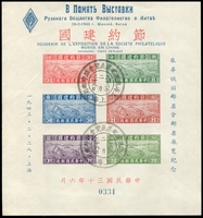 Lot 3892:1943 Russian Philateic Society Exhibition Shanghai SG #605 var Thrift Movement MS over printed in Chinese, Russian & French, exhibition cancel, Cat £750.