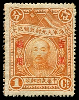 Lot 3308:1928 Chang Tso-Lin SG #71 1c orange