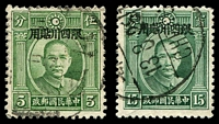 Lot 3314:1933-34 Sun Yat-Sen SG #5-6 5c & 15c, Cat £30. (2)