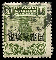 Lot 21109 [2 of 4]:1926 Ovpts on 2nd Peking Printing SG #2,5,6,15 1c, 3c, 4c & 20c. (4)