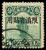 Lot 21109 [3 of 4]:1926 Ovpts on 2nd Peking Printing SG #2,5,6,15 1c, 3c, 4c & 20c. (4)