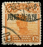 Lot 21109 [4 of 4]:1926 Ovpts on 2nd Peking Printing SG #2,5,6,15 1c, 3c, 4c & 20c. (4)
