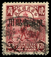 Lot 21109 [1 of 4]:1926 Ovpts on 2nd Peking Printing SG #2,5,6,15 1c, 3c, 4c & 20c. (4)