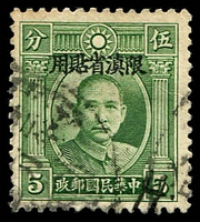 Lot 21113:1933-34 Sun Yat-Sen SG #45 5c yellow-green