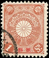 Lot 3876:1900 Ovpts on Japanese Stamps SG #2 1s brown,