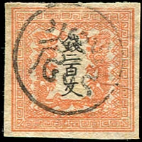 Lot 3862:1871 Dragons Laid Paper 4-margins 200m vermilion Die II, forgery of SG #6.