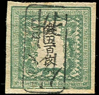 Lot 3864:1871 Dragons Laid Paper 4-margins 500m deep greenish blue Die II, forgery of SG #8.