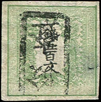 Lot 3863:1871 Dragons Laid Paper 4-margins 500m green Die I thin paper, forgery of SG #7, thinned.