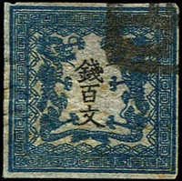 Lot 3865:1871 Dragons Wove Paper 4-margins 100m blue Die I pelure paper, forgery of SG #11.