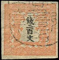 Lot 3866 [2 of 2]:1871 Dragons Wove Paper 4-margins 200m vermilion Die II thin paper x2, forgery of SG #14. (2)