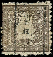 Lot 3867 [2 of 2]:1872 Dragons Thin Laid Paper 4-margins ½s brown and grey-brown perf 12, forgeries of SG #17. (2)
