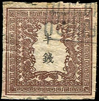 Lot 24957 [1 of 2]:1872 Dragons Thin Laid Paper 4-margins ½s brown and grey-brown perf 12, forgeries of SG #17. (2)