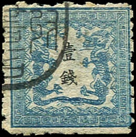 Lot 3868 [1 of 2]:1872 Dragons Thin Laid Paper 1s blue x2 shades, forgeries of SG #18. (2)