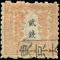 Lot 3869 [2 of 2]:1872 Dragons Thin Laid Paper 2s orange x2 shades, forgeries of SG #21. (2)