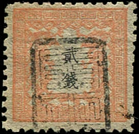 Lot 3869 [1 of 2]:1872 Dragons Thin Laid Paper 2s orange x2 shades, forgeries of SG #21. (2)