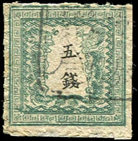 Lot 24960:1872 Dragons Thin Laid Paper 5s orange green, forgery of SG #22.