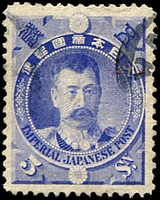 Lot 24963 [2 of 4]:1896 War With China SG #128-31b set of 4, 5s Kitashirakawa P12½-13, Cat £21.
