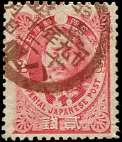 Lot 24963 [3 of 4]:1896 War With China SG #128-31b set of 4, 5s Kitashirakawa P12½-13, Cat £21.