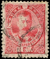 Lot 24963 [4 of 4]:1896 War With China SG #128-31b set of 4, 5s Kitashirakawa P12½-13, Cat £21.