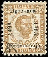 Lot 3979:1893 Printing Anniversary on Late-1893 Issues Perf 10½ SG #87A 15n bright ochre.