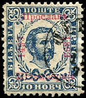 Lot 3978:1893 Printing Anniversary on Late-1893 Issues Perf 11½ SG #86B 10n Prussian blue, carmine ovpt.