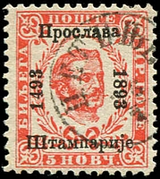 Lot 3976:1893 Printing Anniversary on Late-1893 Issues Perf 11½ SG #83B 5n orange-red