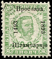 Lot 3975 [2 of 2]:1893 Printing Anniversary on Late-1893 Issues Perf 11½ SG #82B 3n dull green x2, one with Small 'л' and 'м' in ovpt (2)