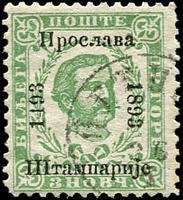 Lot 3975 [1 of 2]:1893 Printing Anniversary on Late-1893 Issues Perf 11½ SG #82B 3n dull green x2, one with Small 'л' and 'м' in ovpt (2)