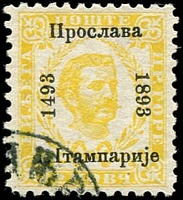 Lot 3972:1893 Printing Anniversary on Mid-1893 Issues Perf 10½ SG #72A 2n lemon-yellow.