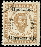 Lot 3974:1893 Printing Anniversary on Mid-1893 Issues Perf 10½ SG #78A 15n pale ochre.