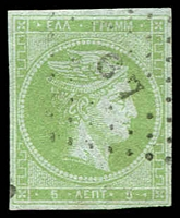 Lot 3703 [2 of 2]:1862-67 Large Hermes Head Second Athens Printing SG #34,a 5l yellow-green/greenish, blue-green/greenish, both 4 margins, Cat £112. (2)