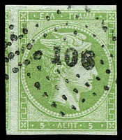 Lot 3703 [1 of 2]:1862-67 Large Hermes Head Second Athens Printing SG #34,a 5l yellow-green/greenish, blue-green/greenish, both 4 margins, Cat £112. (2)