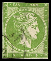 Lot 3705:1872-75 Large Hermes Head Thin Paper Control Figures SG #40 5l green/greenish, 4 margins, Cat £21.
